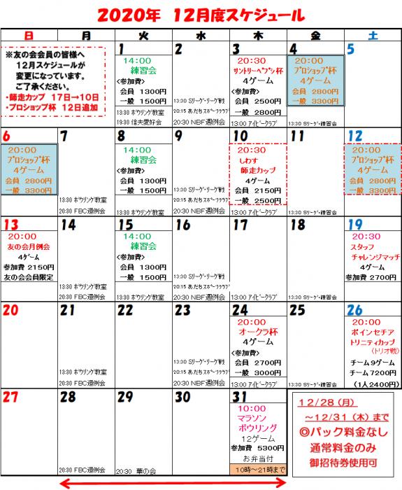 12月スケジュール-min