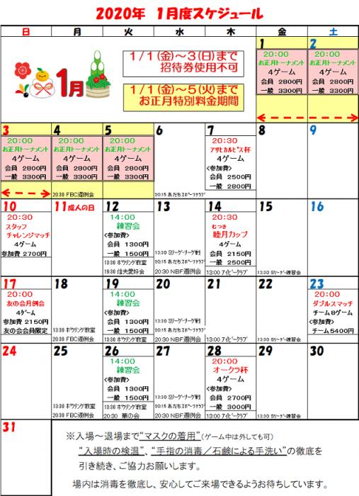 1月スケジュール-min