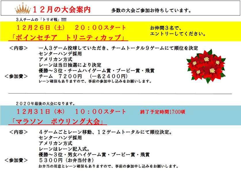 12月大会-min