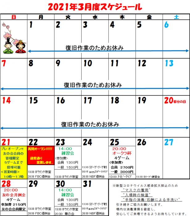 3月スケジュール-min