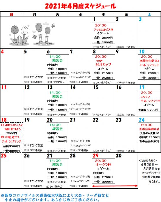 4月スケジュール-min