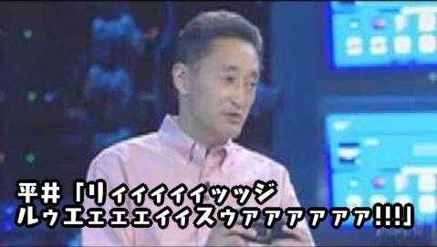 平井「リッジレーサー」