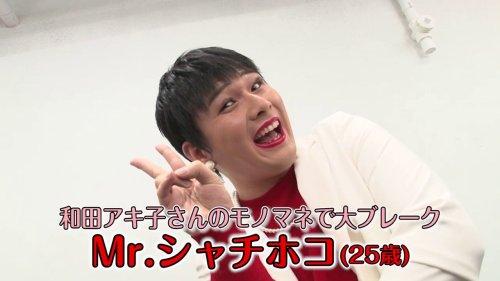 和田アキ子ものまね
