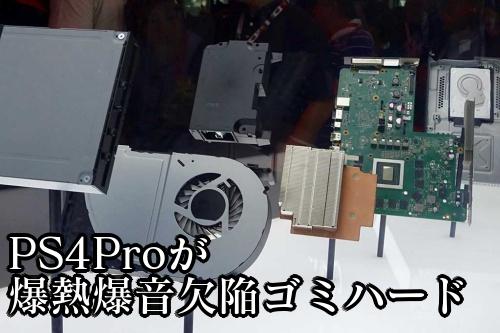 PS4Pro爆熱爆音欠陥ゴミハード