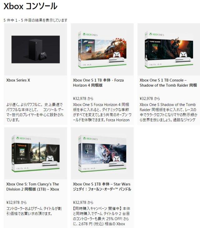 Xbox Series Xの価格が公式通販サイトに掲載!国内では77,777円に決定か!?