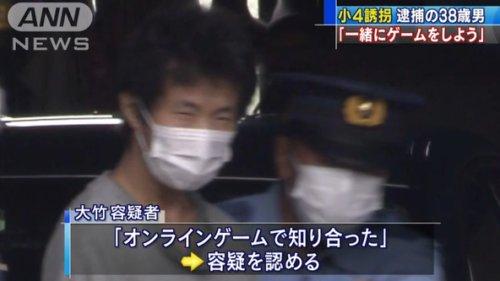 「オンラインゲームで知り合った」小学四年生女児を誘拐した38歳男逮捕