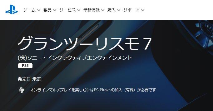 『グランツーリスモ7』の公式サイト
