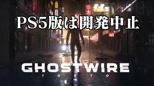 PS5版開発中止