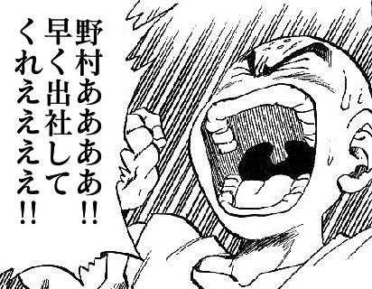 野村あああ!!早く出社してくれえええ!!