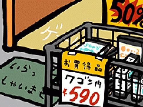お買い得品ワゴン内590円