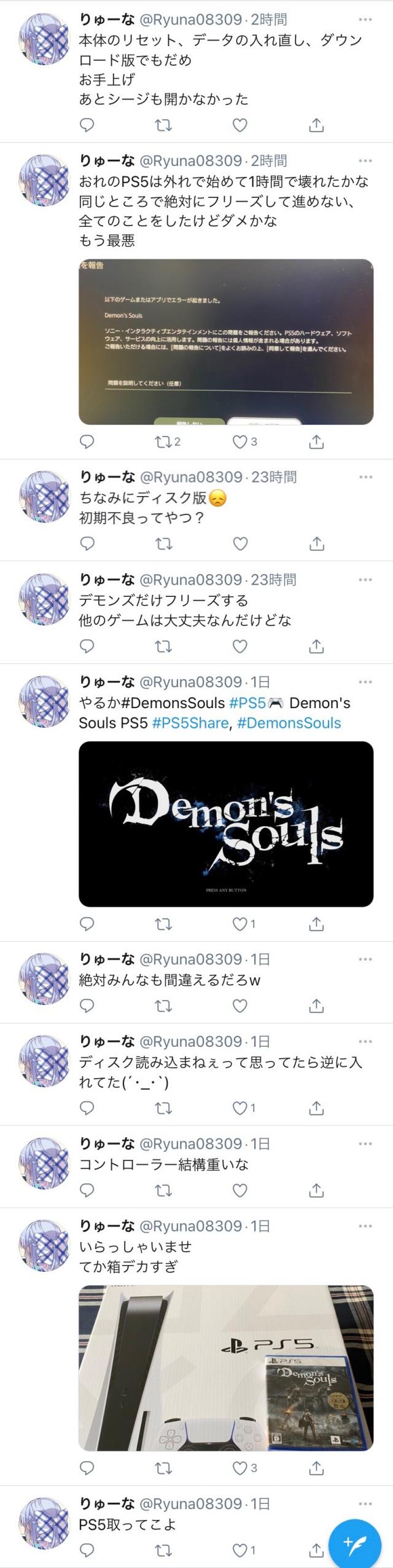 【悲報】PS5さん、プレイ中に続々とクラッシュしプレイ不能へ…