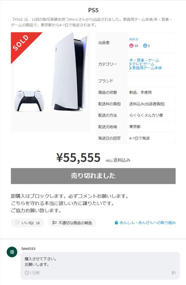 転売PS5