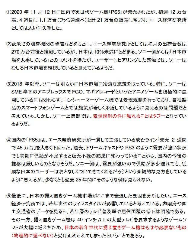 SIE が本当に日本市場を大事と考えているのかを検証する