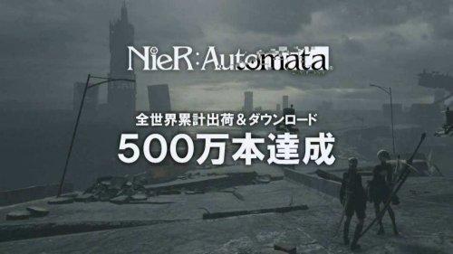 NieR:Automata、500万本達成