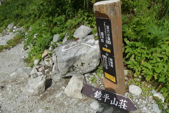 2020.09.槍ヶ岳