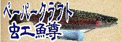 ペーパークラフト虹鱒のバナー