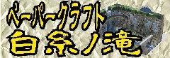 ペーパークラフト白糸ノ滝のバナー