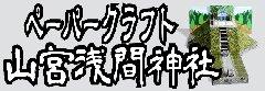 ペーパークラフト山宮浅間神社のバナー