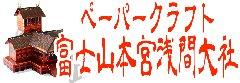 ペーパークラフト富士山本宮浅間大社のバナー