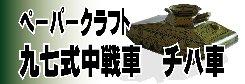 ペーパークラフト九七式中戦車のバナー