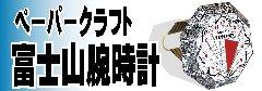 富士山腕時計バナー