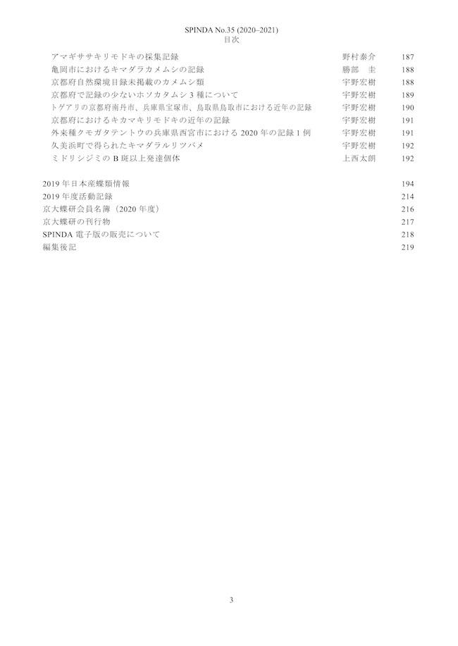 目次No35-2