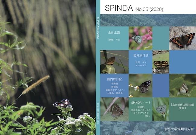 SPINDA35表紙