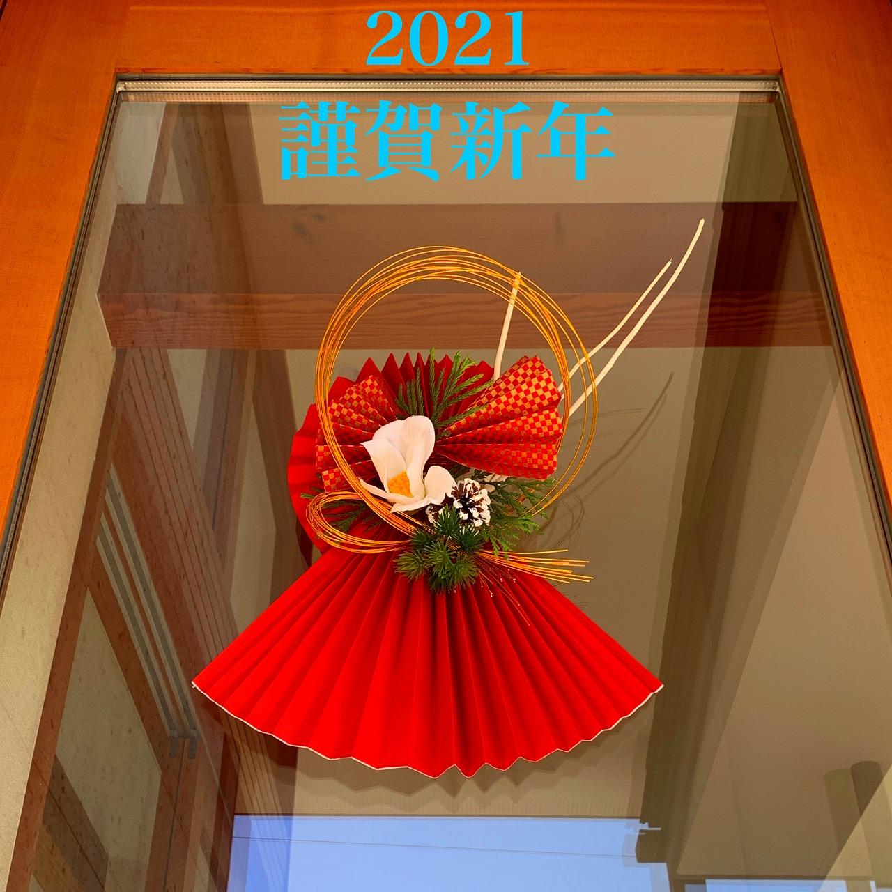 s-謹賀新年2021