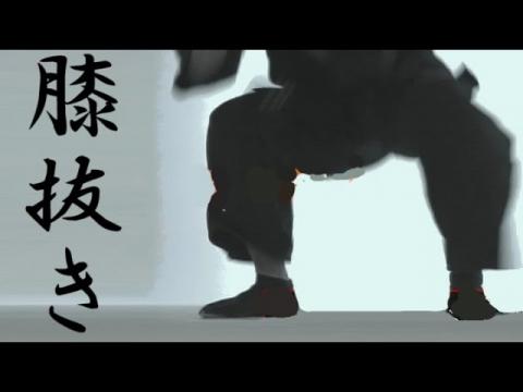 古武術の膝抜き_01