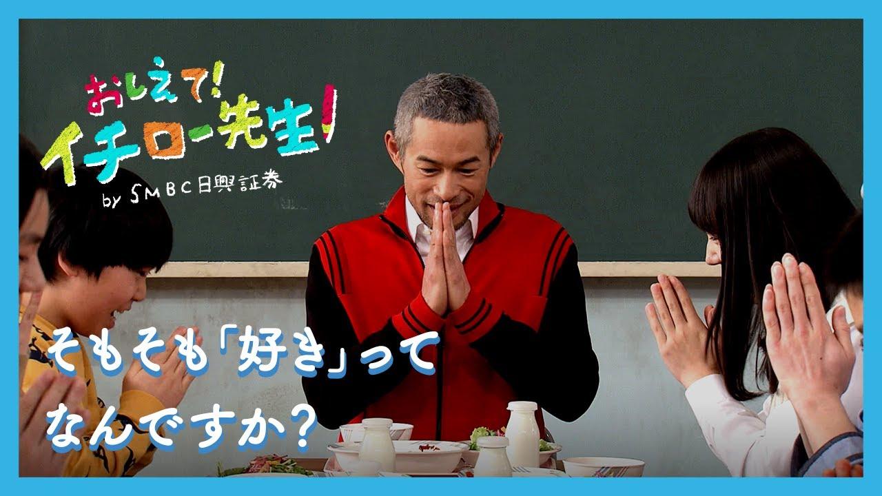 (鈴木)イチロー先生が人生について色々教えてくれる!!