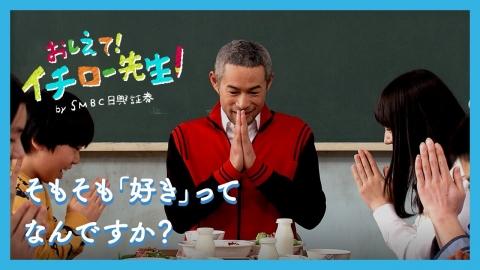 イチロー先生_01