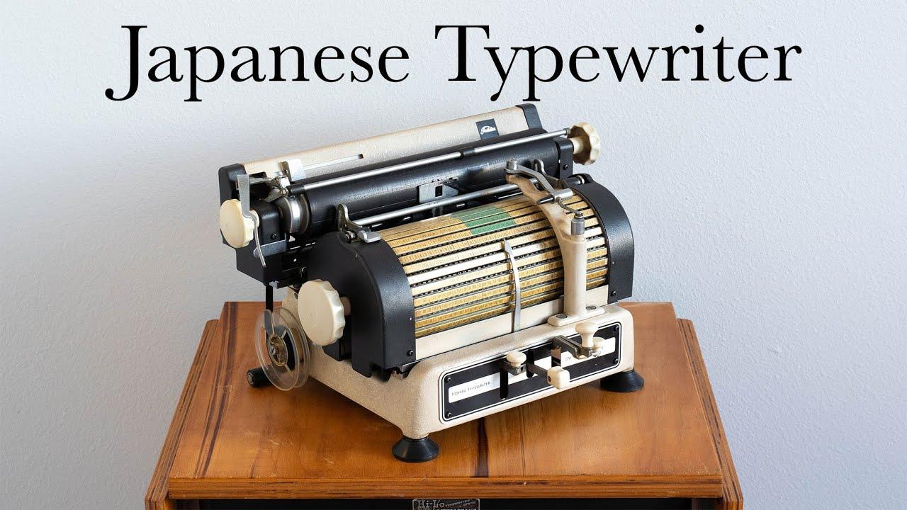昔々の日本のタイプライターが猛烈に複雑すぎる!!