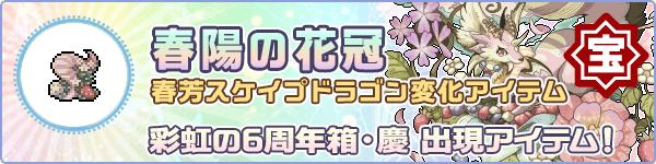 春陽の花冠