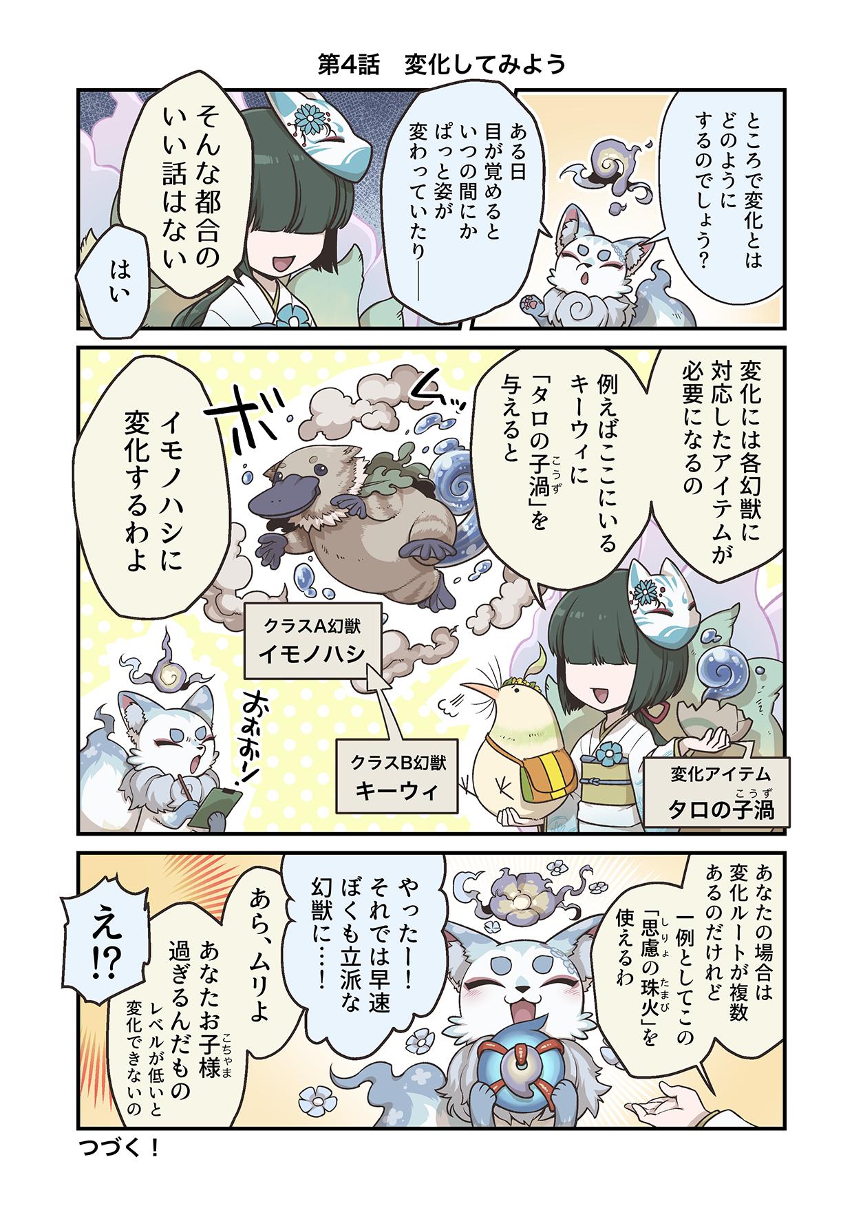幻 獣 物語 2 変化