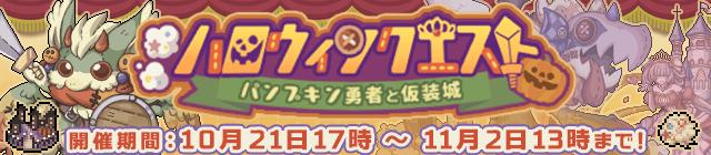 ハロウィンクエスト〜パンプキン勇者と仮装城〜