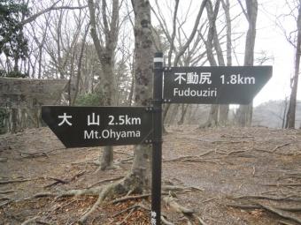 大山三峰縦走路分岐201219