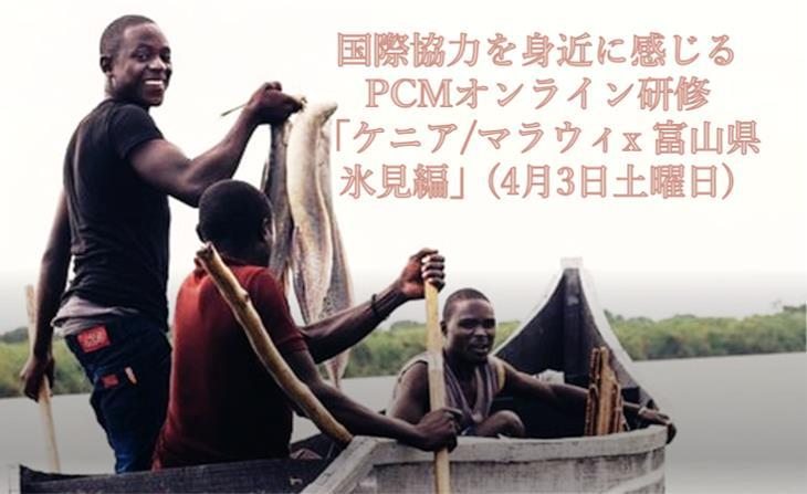 PCMケニアマラウィ氷見編報告00