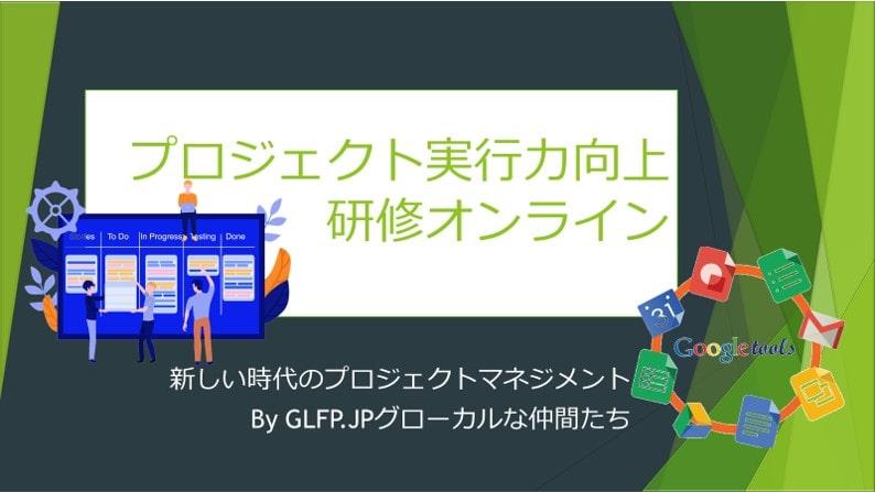 プロジェクト実行向上研修オンライン報告00