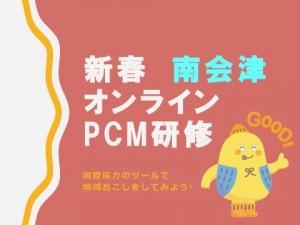 南会津PCM報告00