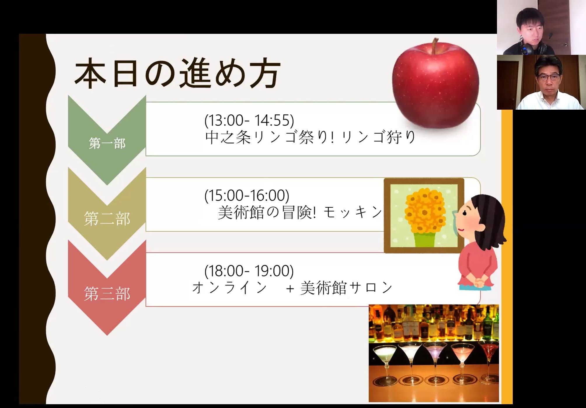 オンラインフェス4芸農報告_01