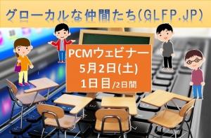 PCMウェビナー0502_01