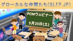 PCMウェビナー200523_01