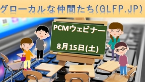 PCMウェビナー中之条2報告_01