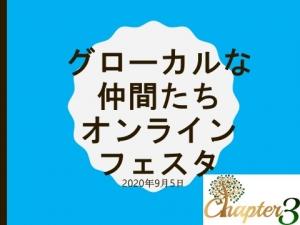 オンラインフェス3農大_01