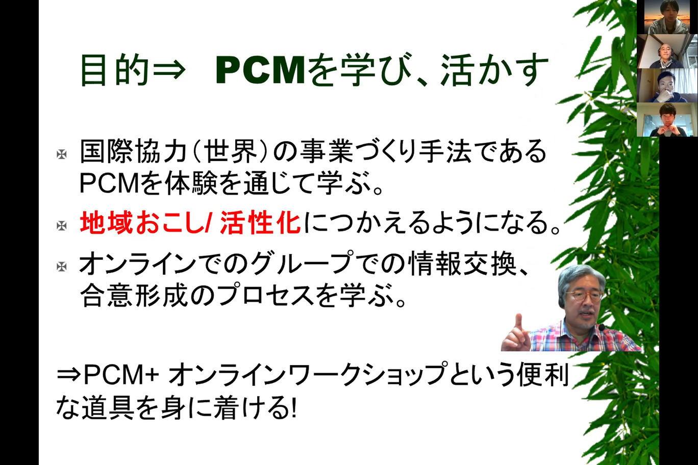 松田町オンラインPCM報告01