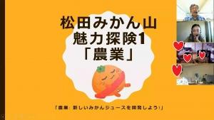 松田町オンラインキッズ報告01