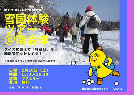 南会津ファミリープログラム報告01