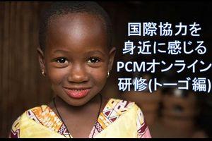 PCMトーゴ編報告01