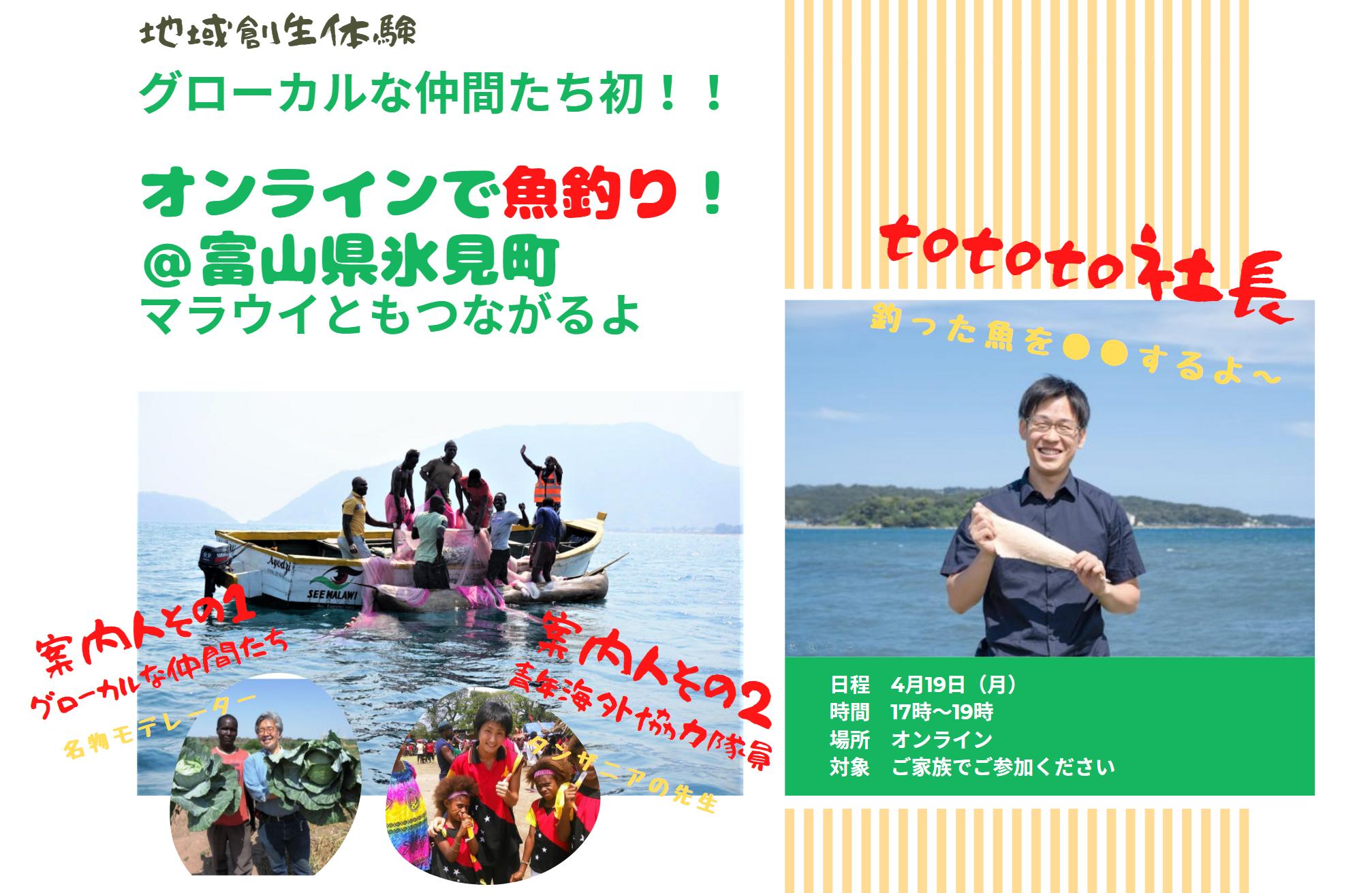 氷見オンライン魚釣り報告01