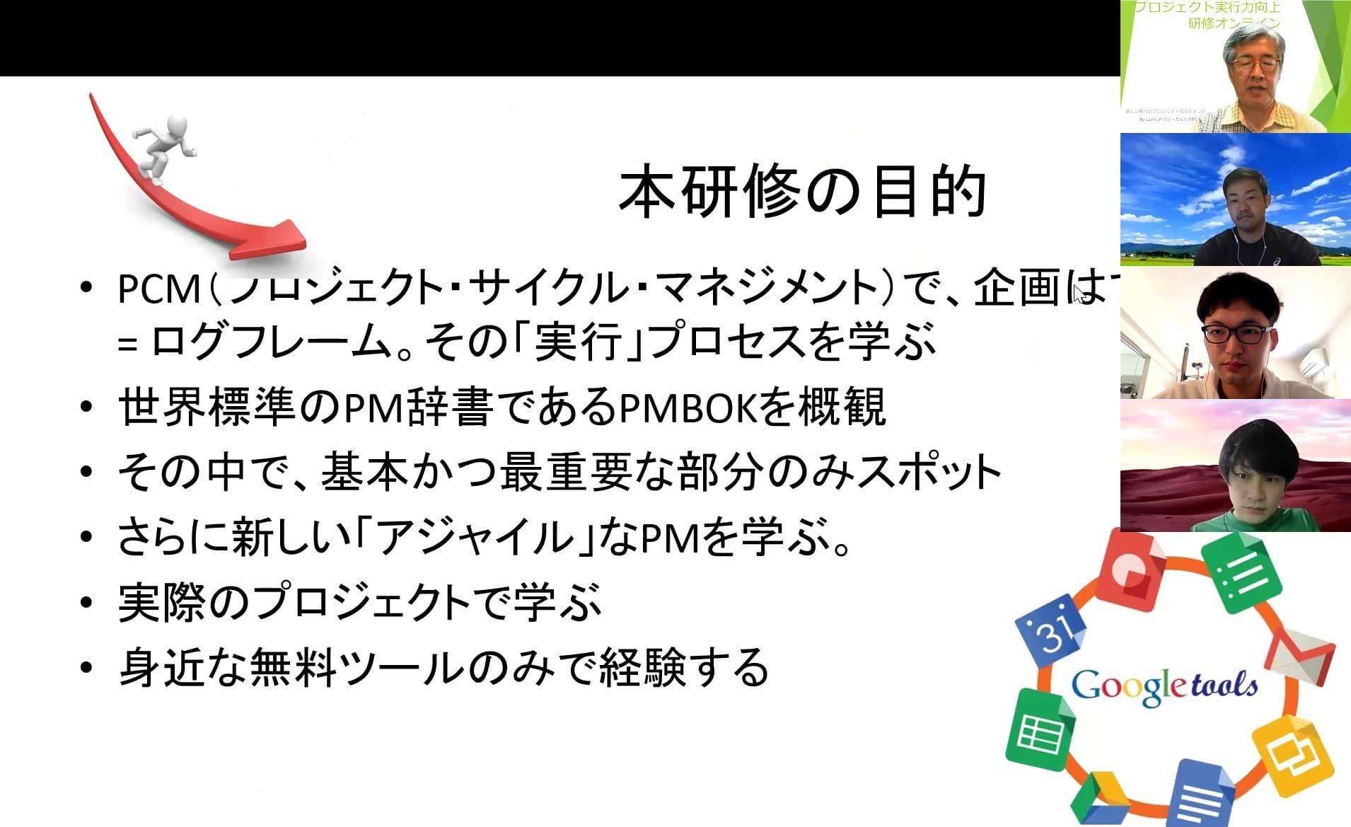 プロジェクト実行向上研修オンライン報告02